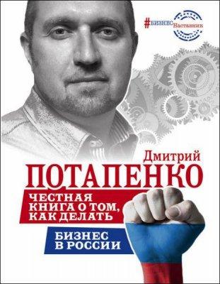 Дмитрий Потапенко - Честная книга о том, как делать бизнес в России (2016) rtf, fb2