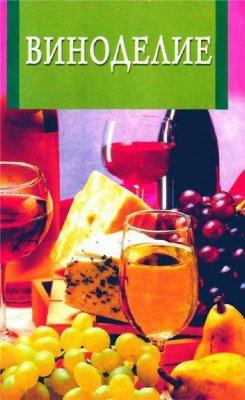 Коллектив авторов - Виноделие (2005) pdf