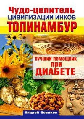 Андрей Новиков - Чудо-целитель цивилизации инков. Топинамбур. Лучший помощник при диабете (2011) pdf