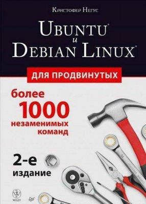 Кристофер Негус - Ubuntu и Debian Linux для продвинутых. 2-е издание (2014) pdf
