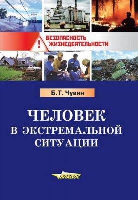 Чувин Б. Т. - Медицина катастроф. Человек в экстремальной ситуации (2012) RTF, PDF