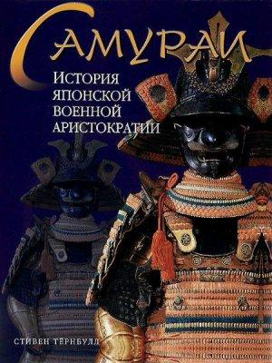 Стивен Тернбулл - Самураи. История японской военной аристократии (2005) PDF