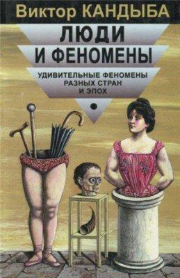 В.М. Кандыба - Люди и феномены. Удивительные феномены разных стран и эпох (1998) DjVu
