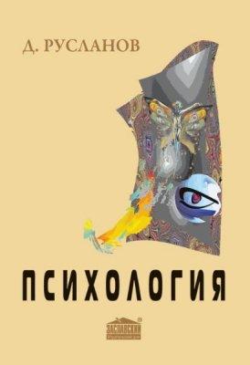 Русланов Д.В. - Психология. Базовая теория и практика (2016) rtf, pdf
