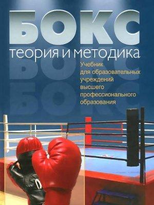 Султан Ахметов, Владимир Таймазов - Бокс. Теория и методика. Учебник (2009) PDF