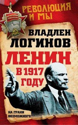 Владлен Логинов - Ленин в 1917 году. На грани возможного (2016) pdf