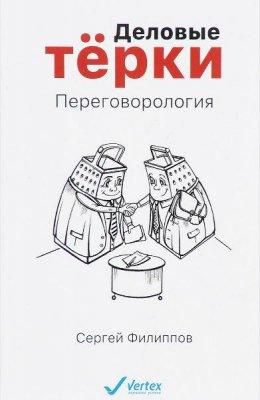 Сергей Филиппов - Деловые тёрки. Переговорология (2016) PDF