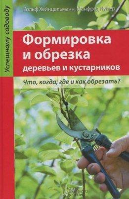 Рольф Хейнцельманн - Формировка и обрезка деревьев и кустарников (2013) pdf