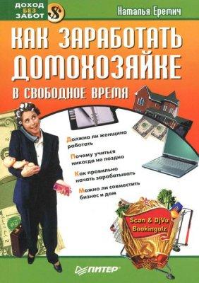 Еремич Н. Г. - Как заработать домохозяйке в свободное время (2007) DjVu