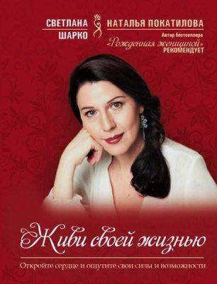 Светлана Шарко - Живи своей жизнью (2016) rtf, fb2