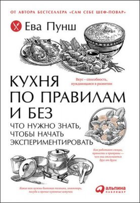 Ева Пунш - Кухня по правилам и без. Что нужно знать, чтобы начать экспериментировать (2017) fb2, rtf