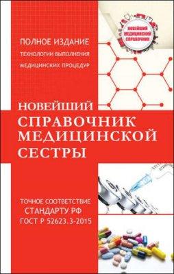 Николай Савельев - Новейший справочник медицинской сестры (2016) rtf, fb2