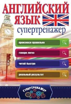 Державина В.А. - Английский язык. Супертренажер (2016) rtf, pdf