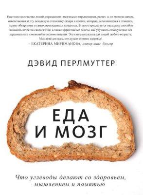 Дэвид Перлмуттер, Кристин Лоберг - Еда и мозг (2014) FB2, PDF
