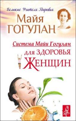 Майя Гогулан - Система Майи Гогулан для здоровья женщин (2014) rtf, fb2