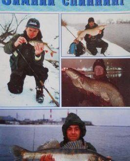 Зимний Спиннинг