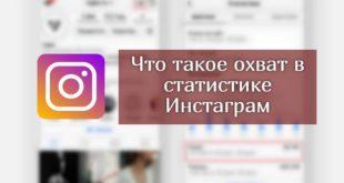 Что такое охват в Instagram